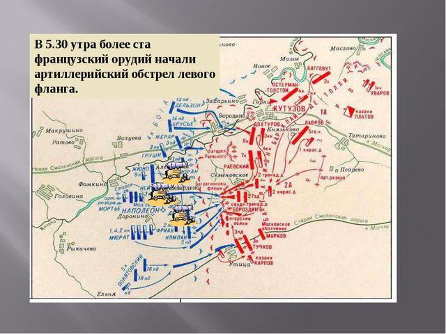 В 5.30 утра более ста французский орудий начали артиллерийский обстрел левого...