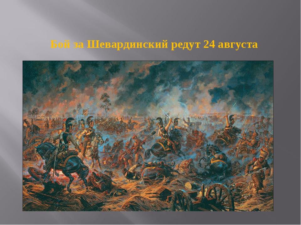 Бой за Шевардинский редут 24 августа
