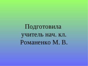 Подготовила учитель нач. кл. Романенко М. В.