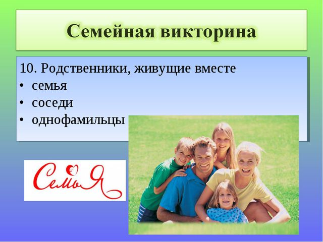 10. Родственники, живущие вместе • семья • соседи • однофамильцы