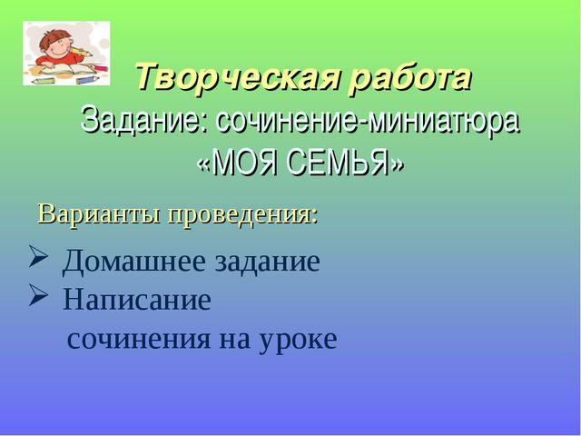 Творческая работа Задание: сочинение-миниатюра «МОЯ СЕМЬЯ» Домашнее задание Н...