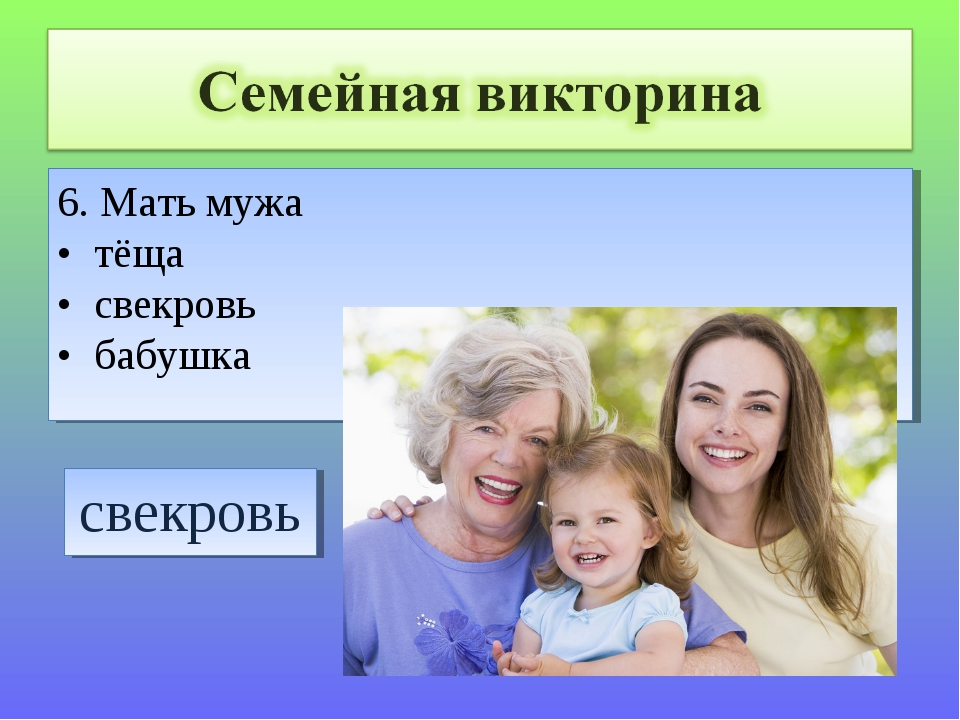 6. Мать мужа • тёща • свекровь • бабушка