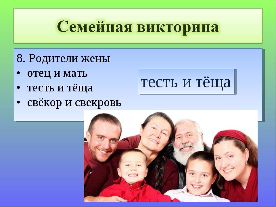 8. Родители жены • отец и мать • тесть и тёща • свёкор и свекровь