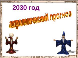 2030 год