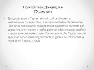 Джадиды видели Туркестанский край свободным и независимым государством, в кот
