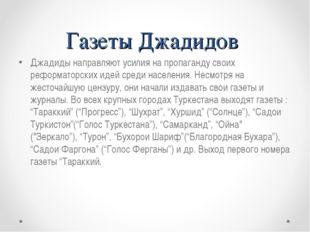 Газеты Джадидов Джадиды направляют усилия на пропаганду своих реформаторских