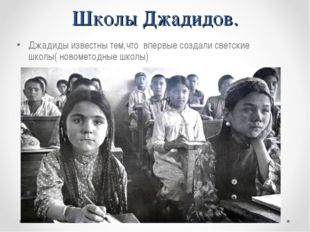 Школы Джадидов. Джадиды известны тем,что впервые создали светские школы( ново