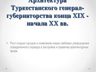 Архитектура Туркестанского генерал-губернаторства конца XIX - начала XX вв. Р