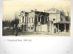Городской банк 1895 год