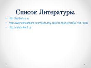 Список Литературы. http://testhistory.ru http://www.oldtashkent.ru/arhitectur