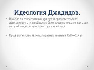 Идеология Джадидов. Вначале он развивался как культурно-просветительское движ