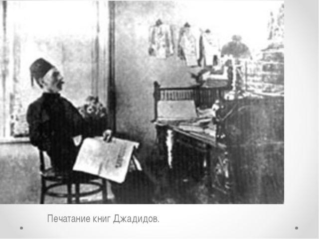 Печатание книг Джадидов.