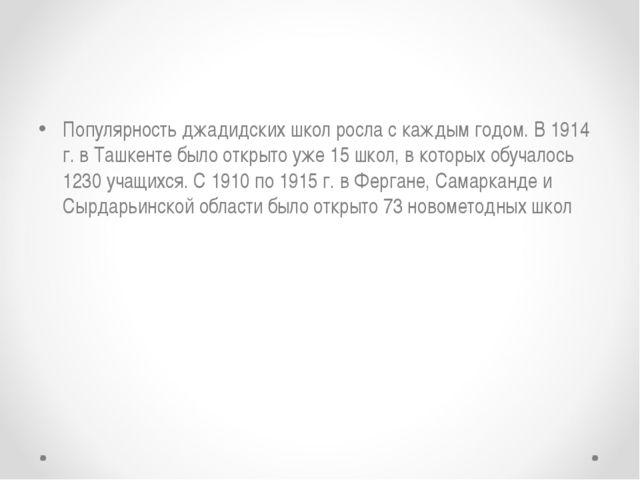 Популярность джадидских школ росла с каждым годом. В 1914 г. в Ташкенте было...