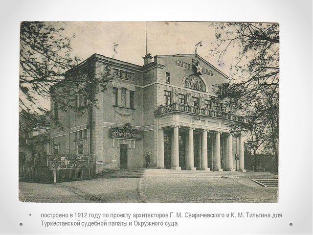Народный дом и Музей искусств построено в 1912 году по проекту архитекторов Г...