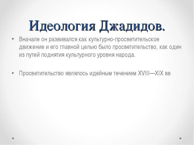Идеология Джадидов. Вначале он развивался как культурно-просветительское движ...