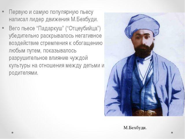 Первую и самую популярную пьесу написал лидер движения М.Бехбуди. Вего пьесе...