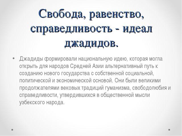 Свобода, равенство, справедливость - идеал джадидов. Джадиды формировали наци...