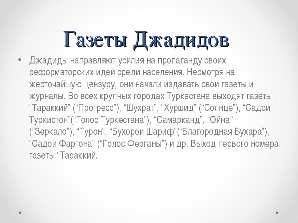 Газеты Джадидов Джадиды направляют усилия на пропаганду своих реформаторских...