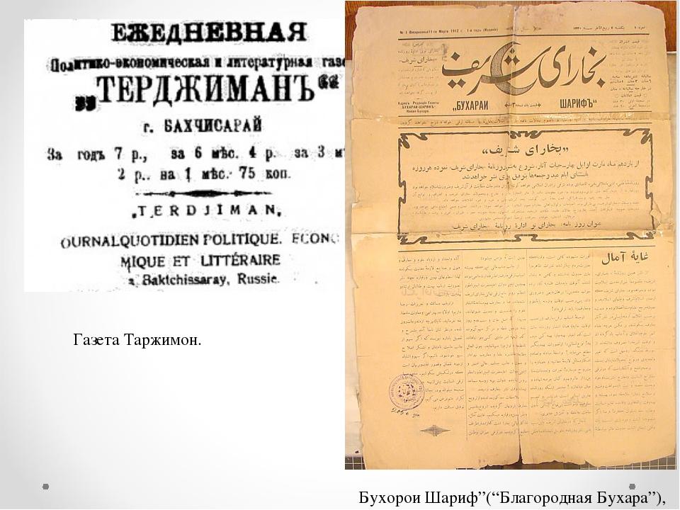 """Газета Таржимон. Бухорои Шариф""""(""""Благородная Бухара""""),"""