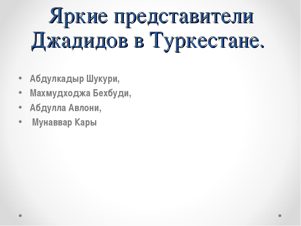 Яркие представители Джадидов в Туркестане. Абдулкадыр Шукури, Махмудходжа Бех...