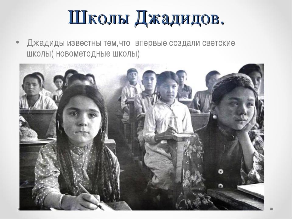Школы Джадидов. Джадиды известны тем,что впервые создали светские школы( ново...
