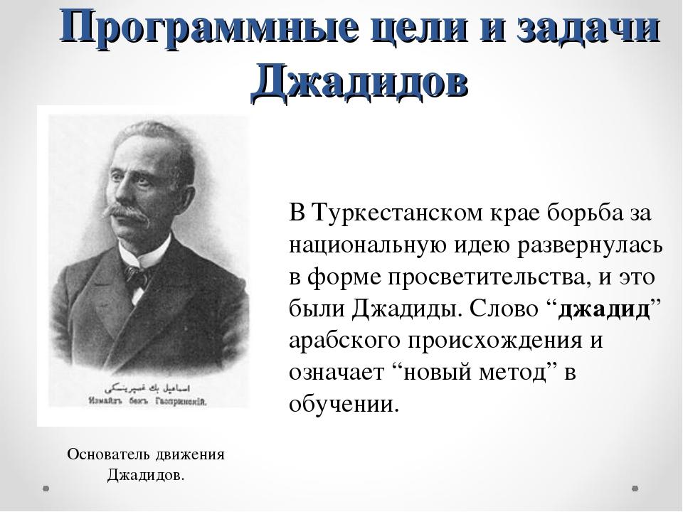 Программные цели и задачи Джадидов В Туркестанском крае борьба за национальну...