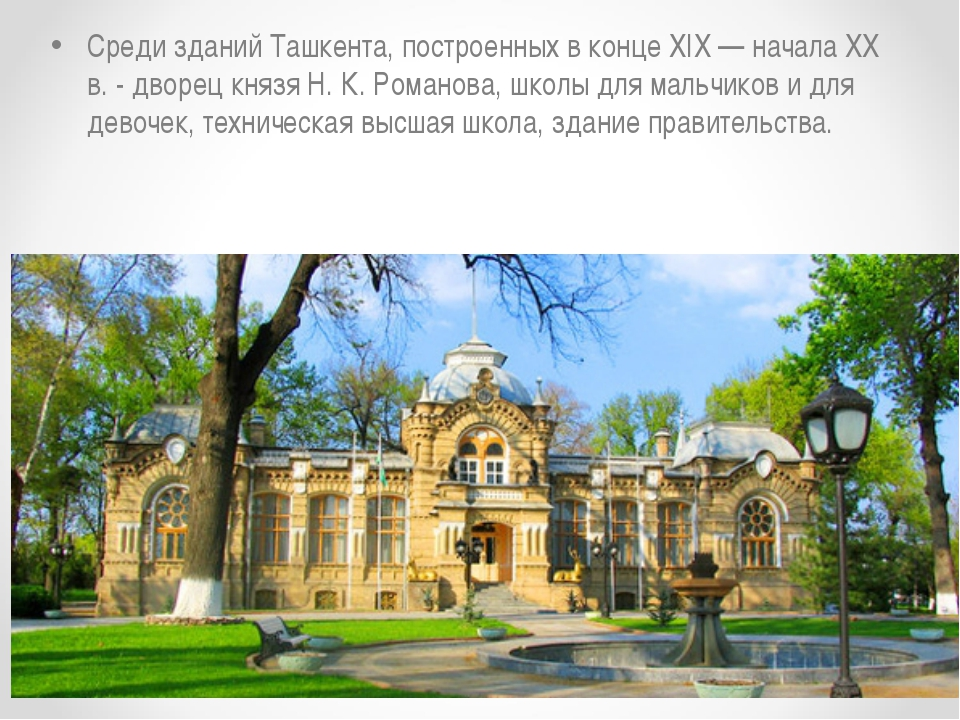 Среди зданий Ташкента, построенных в конце XIX — начала XX в. - дворец князя...