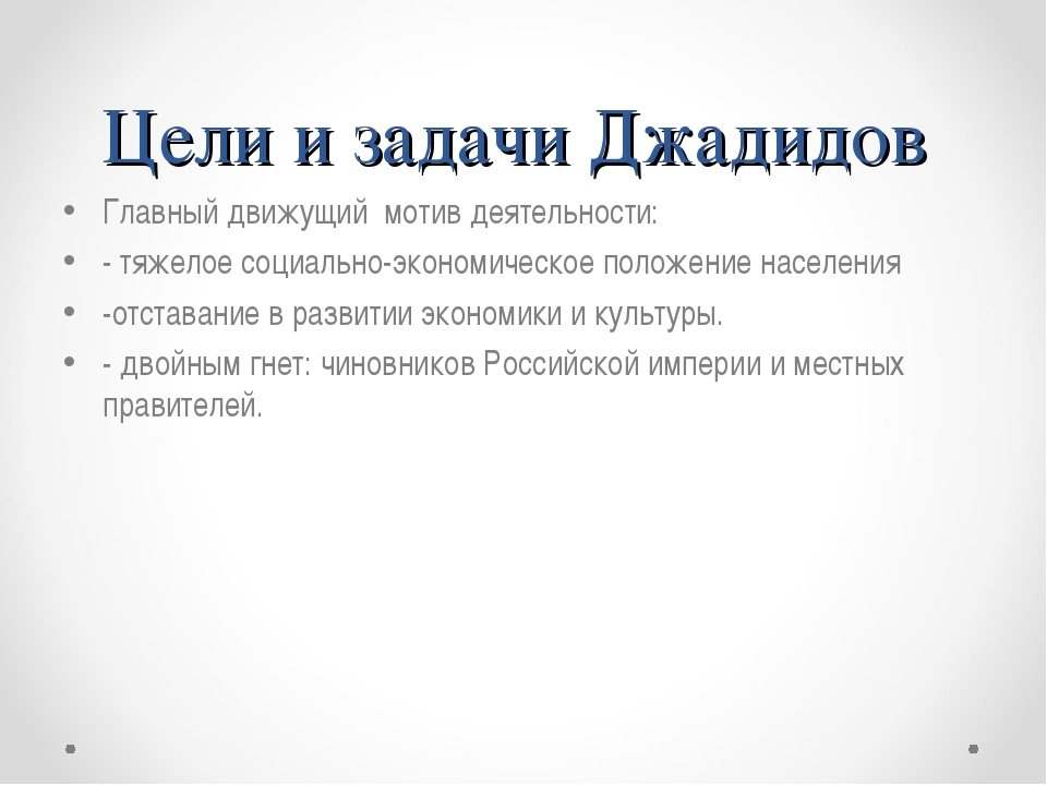 Цели и задачи Джадидов Главный движущий мотив деятельности: - тяжелое социаль...