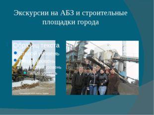 Экскурсии на АБЗ и строительные площадки города
