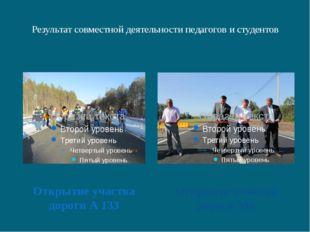 Результат совместной деятельности педагогов и студентов Открытие участка доро