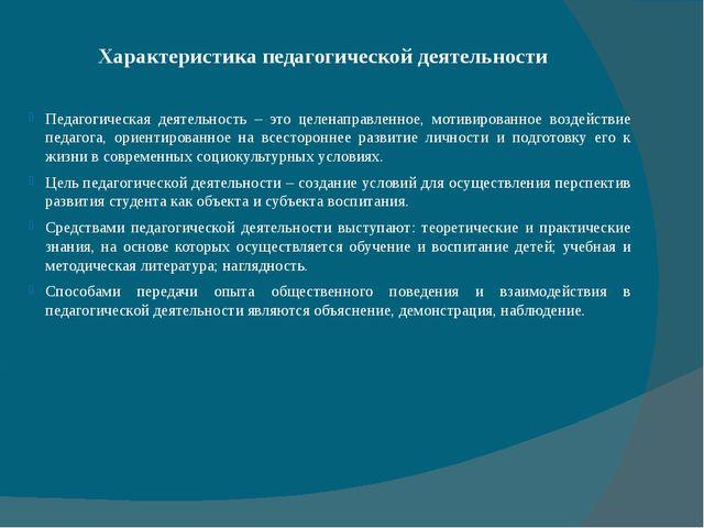 Характеристика педагогической деятельности Педагогическая деятельность – это...