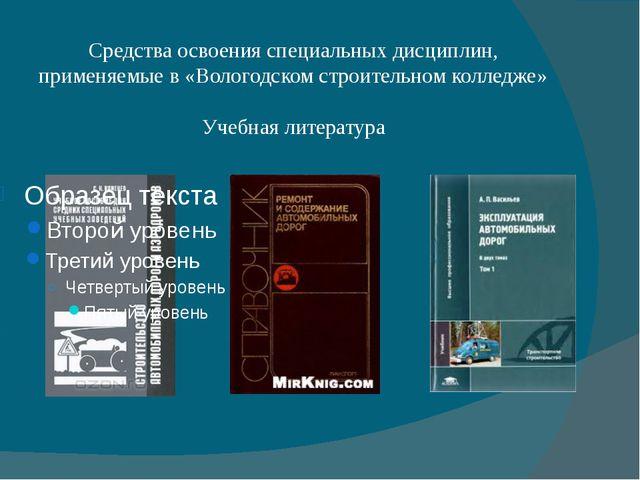 Средства освоения специальных дисциплин, применяемые в «Вологодском строитель...