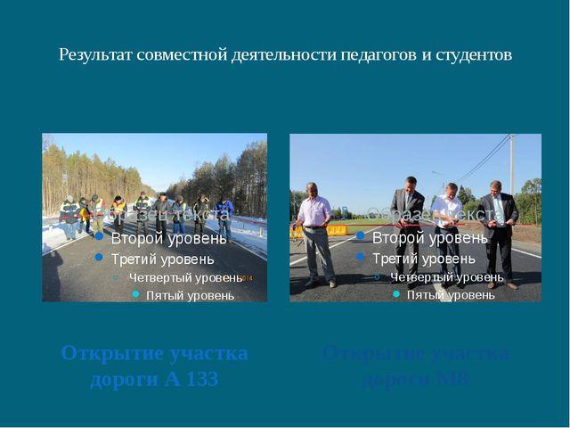 Результат совместной деятельности педагогов и студентов Открытие участка доро...