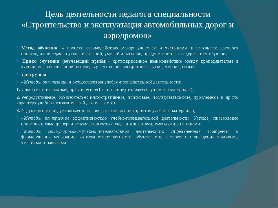 Цель деятельности педагога специальности «Строительство и эксплуатация автомо...