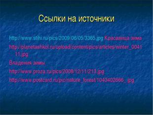 Ссылки на источники http://www.stihi.ru/pics/2009/06/05/3365.jpg Красавица зи
