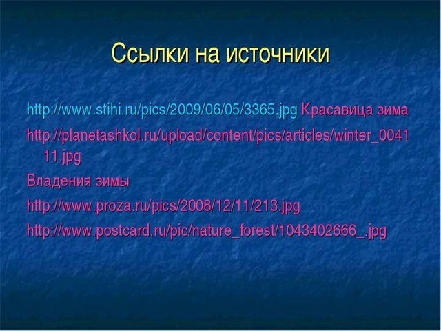 Ссылки на источники http://www.stihi.ru/pics/2009/06/05/3365.jpg Красавица зи...