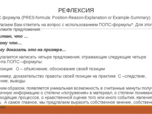 РЕФЛЕКСИЯ ПОПС формула (PRES-formula: Position-Reason-Explanation or Example-