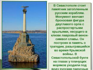 В Севастополе стоит памятник затопленным русским кораблям. Монумент венчает б