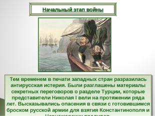 Тем временем в печати западных стран разразилась антирусская истерия. Были ра