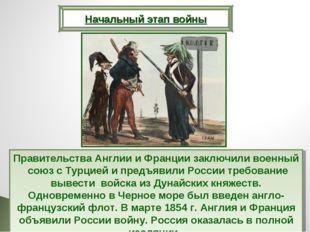 Правительства Англии и Франции заключили военный союз с Турцией и предъявили