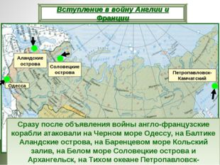 Сразу после объявления войны англо-французские корабли атаковали на Черном мо