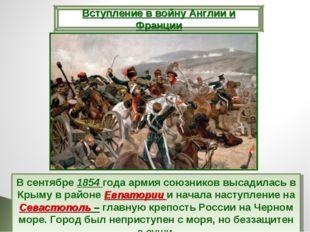 В сентябре 1854 года армия союзников высадилась в Крыму в районе Евпатории и