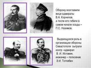 Оборону возглавили вице-адмиралы В.А. Корнилов, а после его гибели в самом на