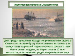 Для предотвращения захода неприятельских судов в Севастопольскую бухту было р