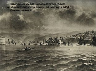 Затопление судов Черноморского флота на Севастопольском рейде 10 сентября 18