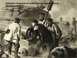 Адмирал Нахимов на севастопольском бастионе. Прянишников И.