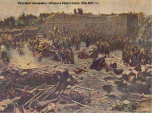 Фрагмент панорамы «Оборона Севастополя 1854-1855 гг.»