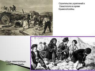 Строительство укреплений в Севастополе во время Крымской войны. Юные севастоп