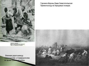 Военная дорога между Севастополем и Симферополем во время Крымской войны. Ге