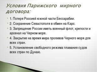 1. Потеря Россией южной части Бессарабии. 2. Сохранение Севастополя в обмен н